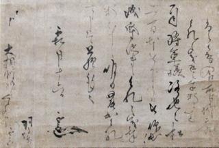 ふじもと「茶人からの手紙」