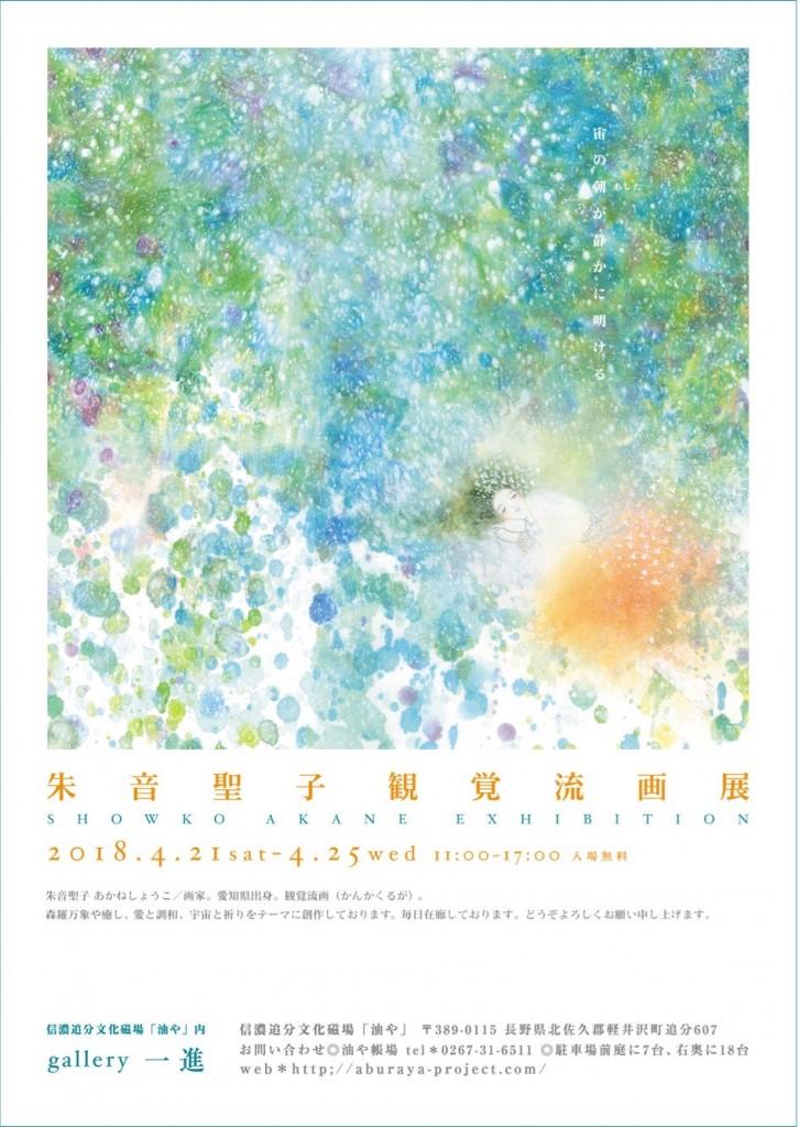 『朱音聖子観覚流画展〜宙の朝(あした)が静かに明ける』