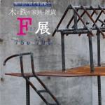 F-works 山中博滋