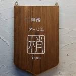 荻原梢「白い器たち展」