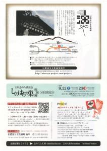 立川志の八落語会『しのはちの巣 特別編 in 信濃追分「油や」vol.5』