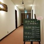 りふれ健康館