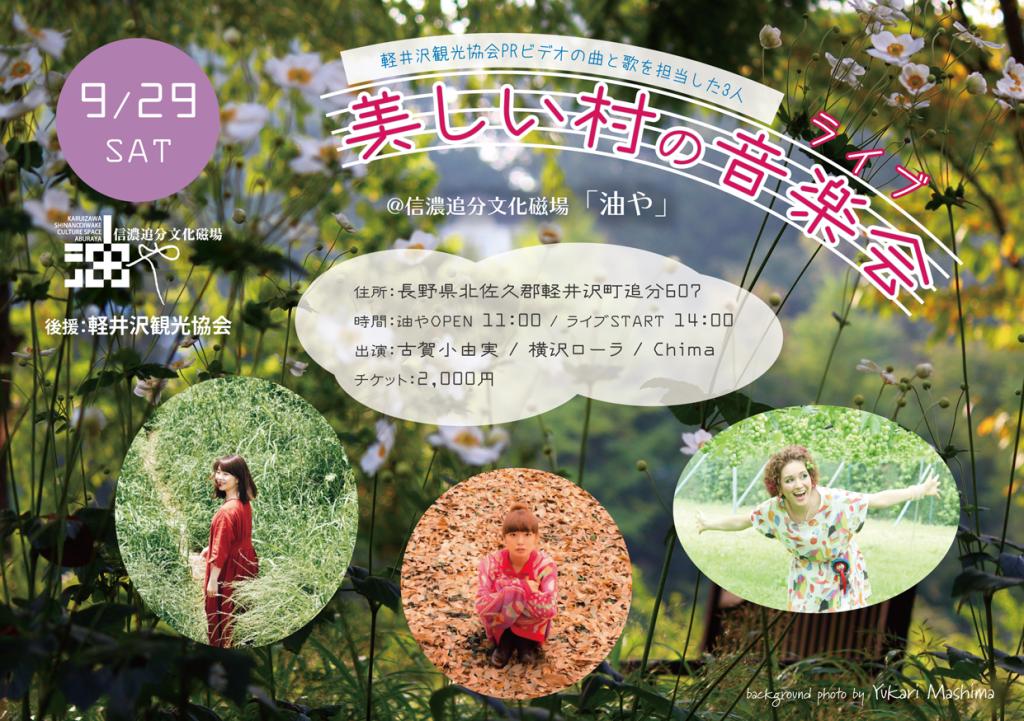 『美しい村の音楽会』古賀小由実/横沢ローラ/Chima