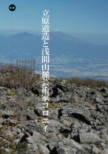 「立原道造と浅間山麓芸術家コロニイ」(追分流 VOL.2)