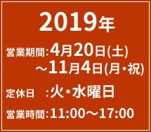 2019年 営業期間:4月20日(土)〜11月4日(月・祝) 定休日 :火・水曜日 営業時間:11:00〜17:00