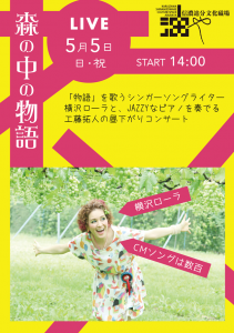 2019.5.5 LIVE「森の中の物語」