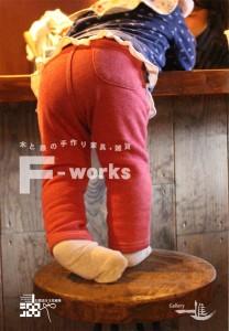 木と鉄の手作り家具・雑貨 山中博滋 F展