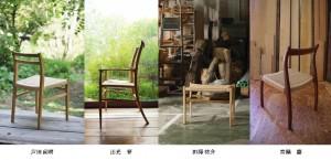 「座る」のたね 工房家具「種」2019