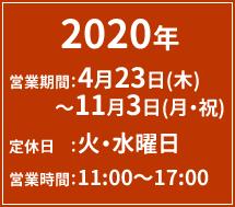 2020年 営業期間:4月23日(木)〜11月3日(月・祝) 定休日 :火・水曜日 営業時間:11:00〜17:00