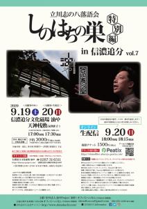しのはちの巣 特別編 in 信濃追分「油や」vol.4