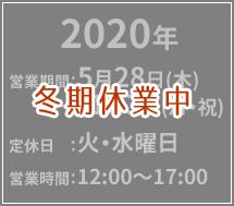 2020年 営業期間:5月28日(木)〜11月3日(月・祝) 定休日 :火・水曜日 営業時間:11:00〜17:00