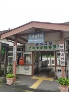 信濃追分駅