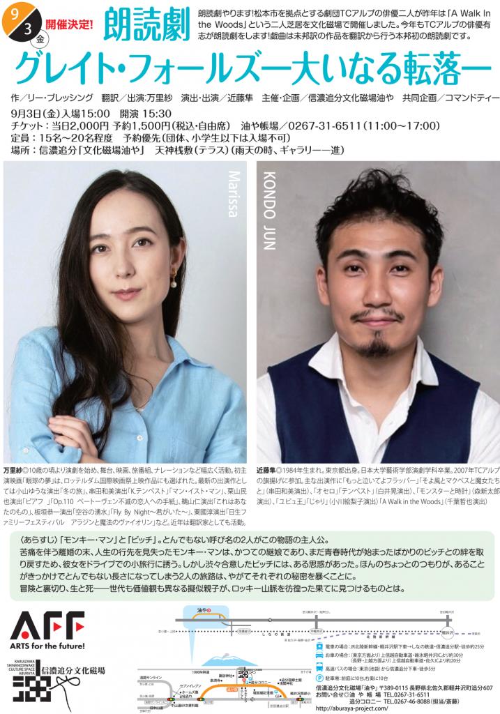 朗読劇『グレイト・フォールズ -大いなる転落-』