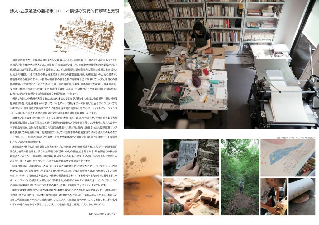 「油やアーティスト・イン・レジデンス5年間の軌跡特別展」